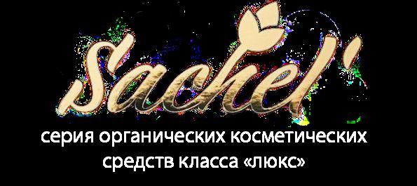 САШЕЛЬ